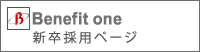 Benefit one 新卒採用ページ