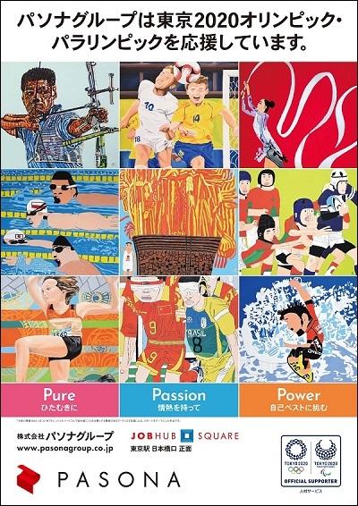 オリンピック テーマ ソング 2020 NHKオリンピック歴代テーマソング